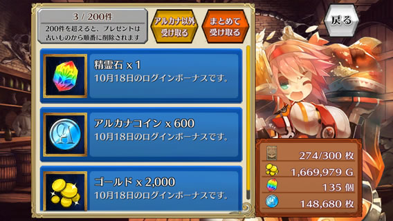 chainchronicle100mandlcamp03