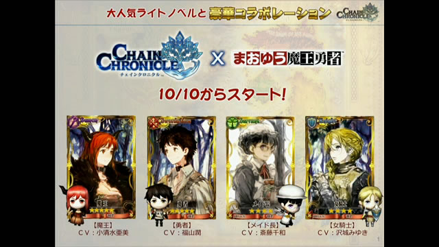 chainchronicle131008nico02