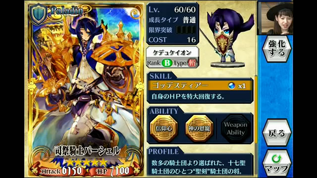 chainchronicle131008nico08
