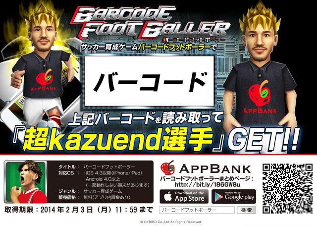 AppBank Store 渋谷 に来店し、超kazuend をゲットしよう!!