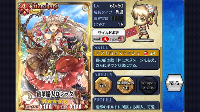chainchronicle2 - 06