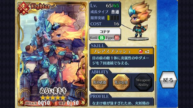 chainchronicle2 - 07