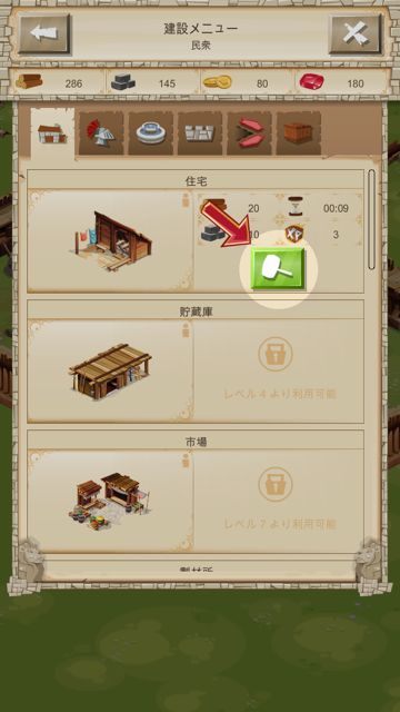 Empire Four Kingdoms 攻略 - 11
