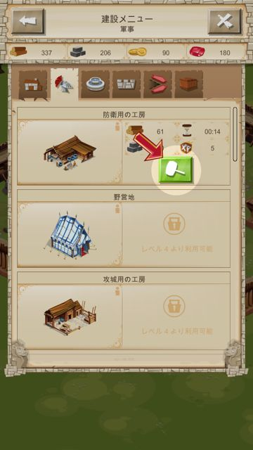 Empire Four Kingdoms 攻略 - 14