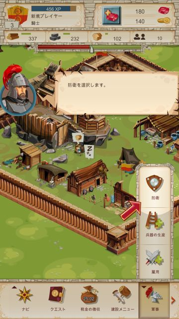 Empire Four Kingdoms 攻略 - 17