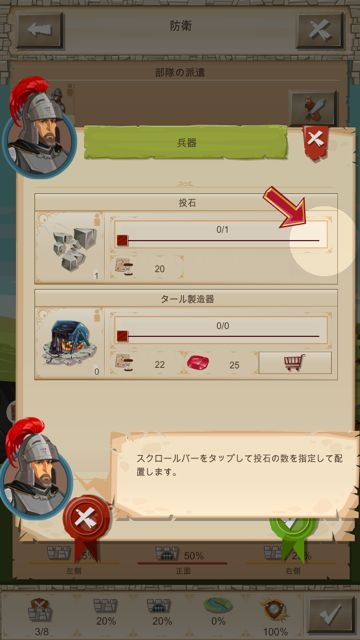 Empire Four Kingdoms 攻略 - 19