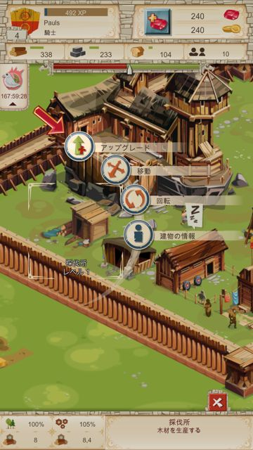 Empire Four Kingdoms 攻略 - 22