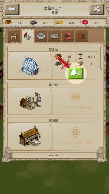 Empire Four Kingdoms 攻略 - 24