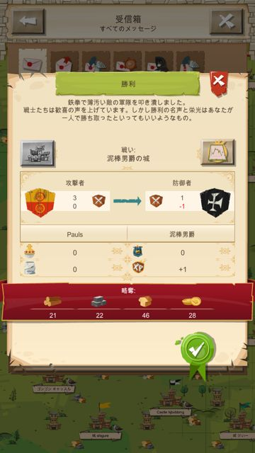 Empire Four Kingdoms 攻略 - 32