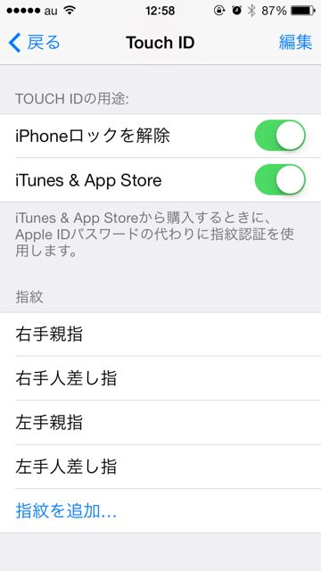 Touch ID 指紋登録 - 01