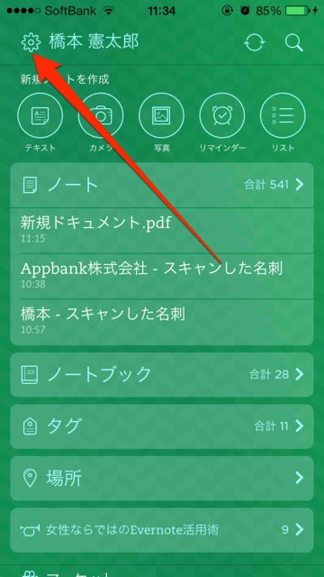 Evernote 7.3 card - 1