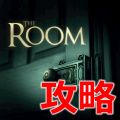 【The Room 完全攻略】Epilogue。その2。