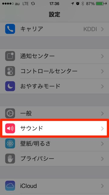 iPhone バッテリー 節約 - 03