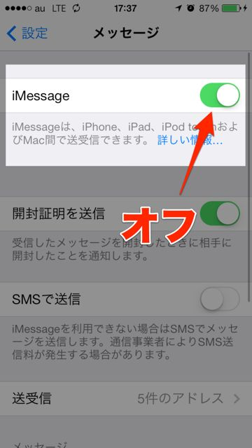 iPhone バッテリー 節約 - 06