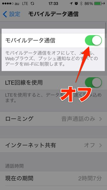 iPhone バッテリー 節約 - 11