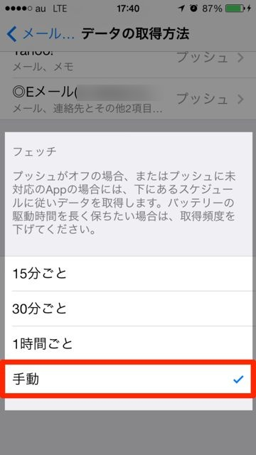 iPhone バッテリー 節約 - 07