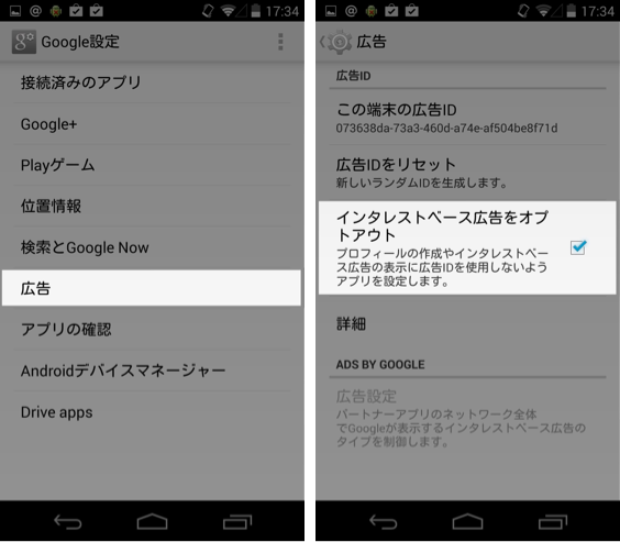 Android-optout4
