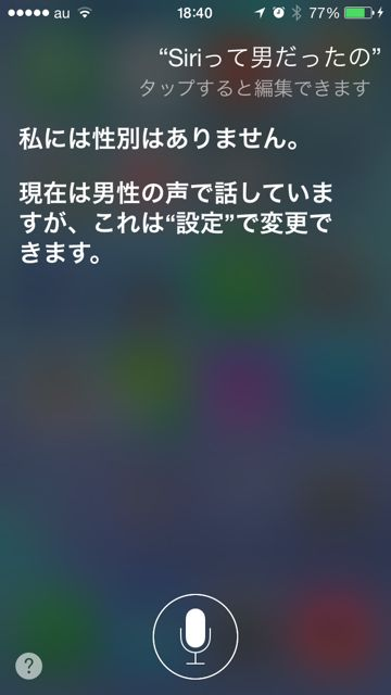 Siri iOS 7.1 iPhone - 02