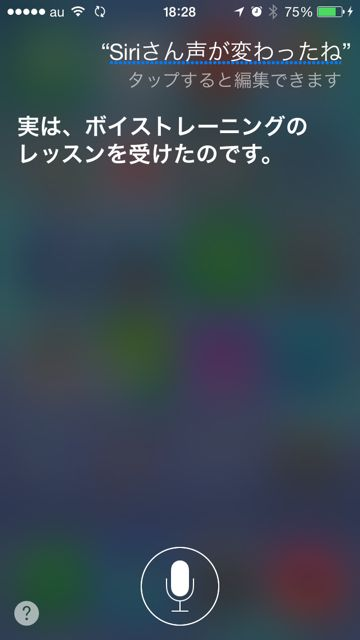 Siri iOS 7.1 iPhone - 03