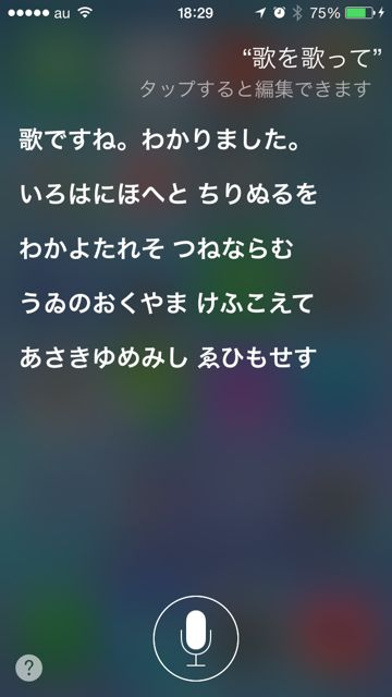 Siri iOS 7.1 iPhone - 06