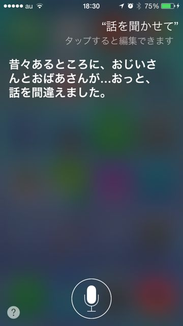 Siri iOS 7.1 iPhone - 10