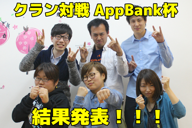 Clash of Clans クラン対戦 AppBank - 2