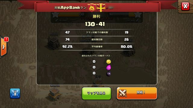Clash of Clans クラン対戦 AppBank - 3