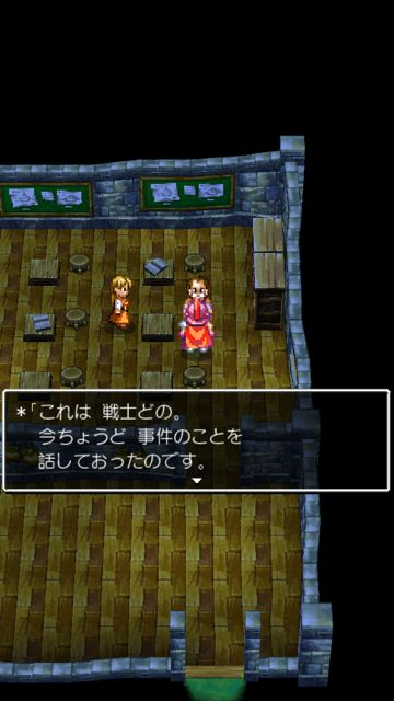 dq4_fight_29
