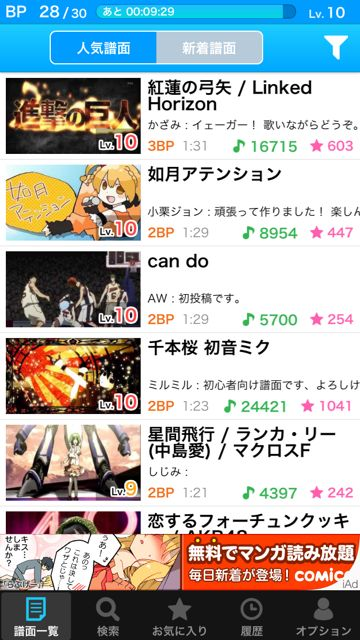 iPhone BeatTube 動画で音ゲー! - 09