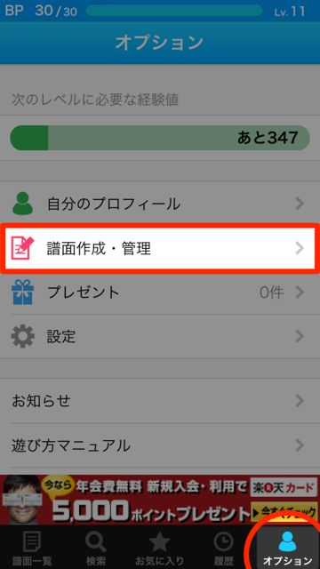 iPhone BeatTube 動画で音ゲー! - 15