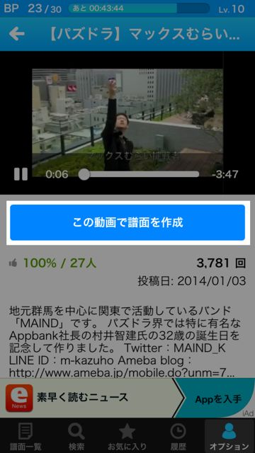 iPhone BeatTube 動画で音ゲー! - 17