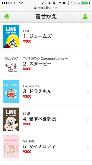 LINE STORE 着せ替え