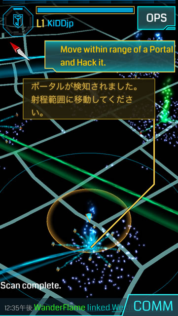 ingress07