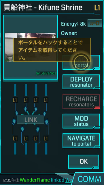ingress08