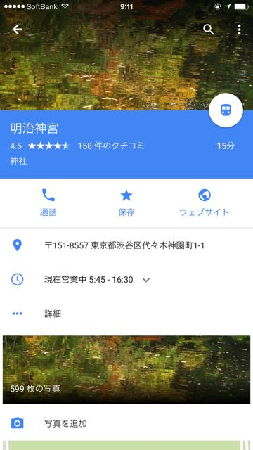 141107_googlemapnews - 06