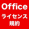 Word・Excel・PowerPointアプリの用途に注意! Office 365が必要な場合も。