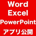 iPhoneとiPadにWord・Excel・PowerPointアプリが登場! 書類の作成と編集は無料!