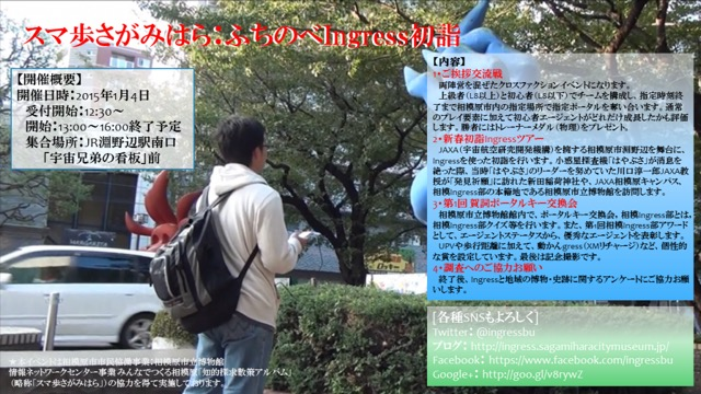 Ingress sagamihara - 1