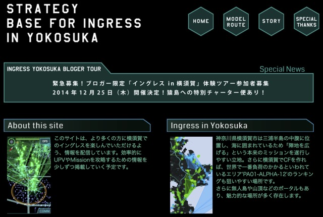 Ingress yokosuka - 1