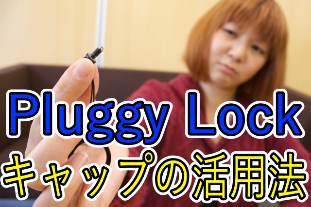 pluggy