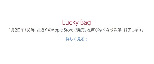 Apple Lucky2015 - 13