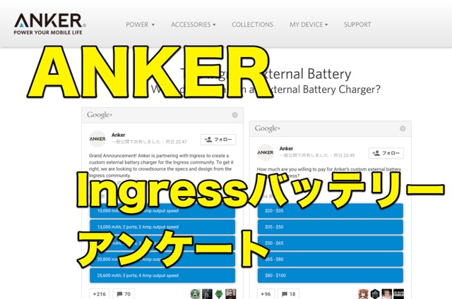 Ingress Anker - 1