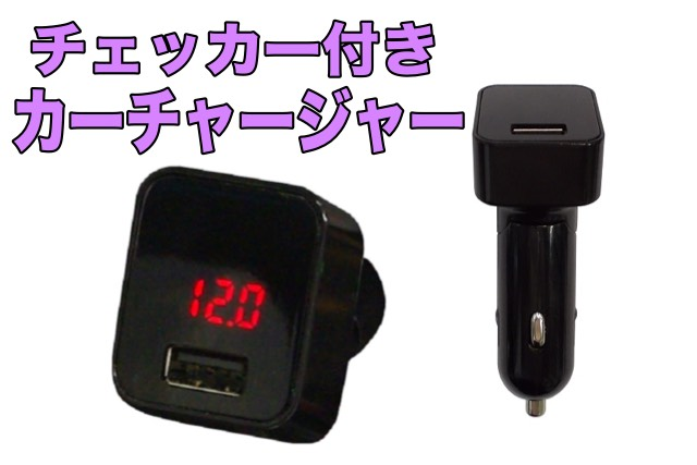 carcharger_1