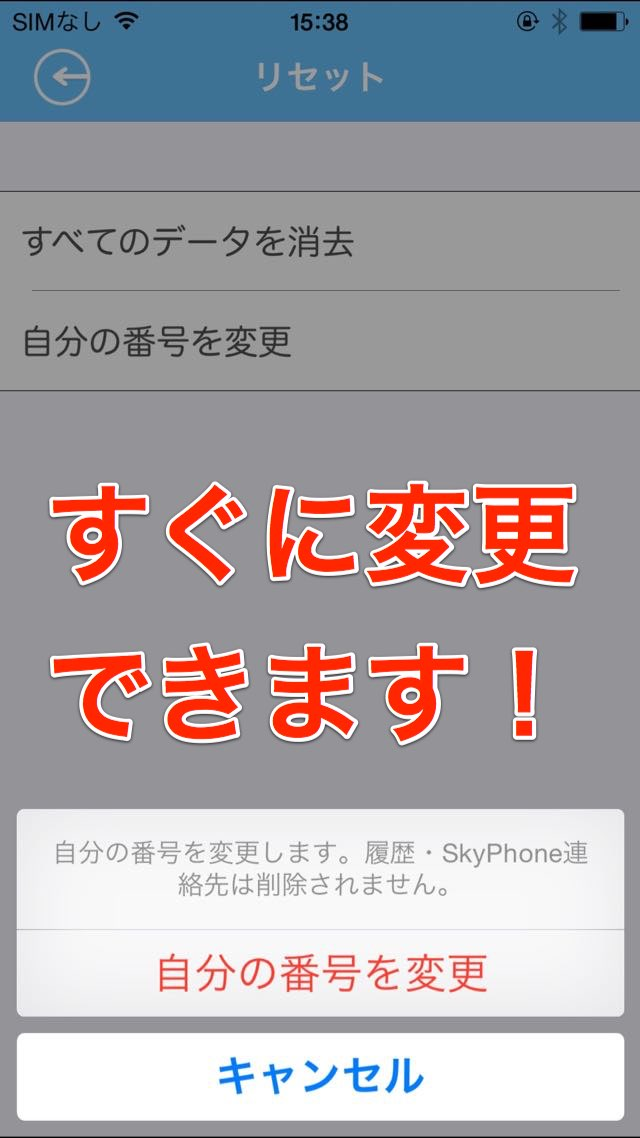 2015-05-02-Skyphone-changenumber
