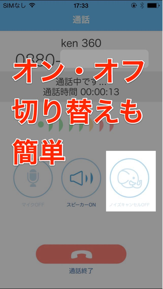 2015-05-02-Skyphone - noise-turn-new