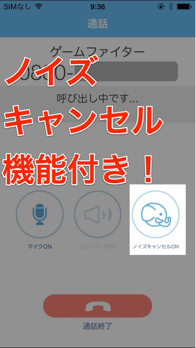 2015-05-02-Skyphone - noisecancel-new