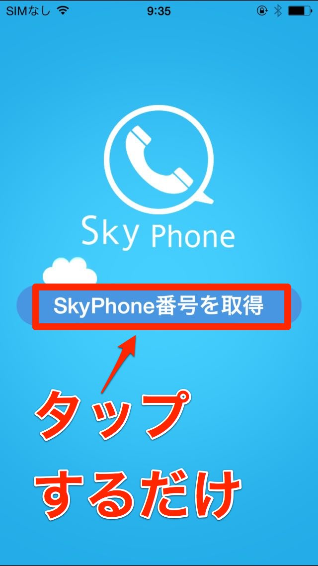 2015-05-02-Skyphone -tapon