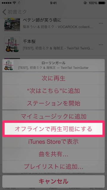 Apple Music - 06