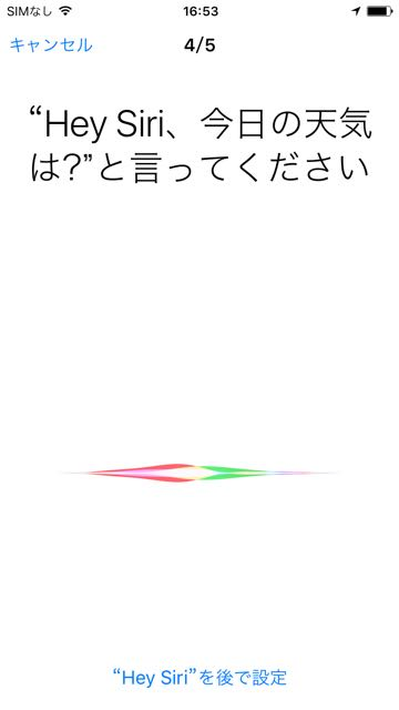 2015-0925_iPhone6s_siri - 5