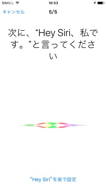 2015-0925_iPhone6s_siri - 6